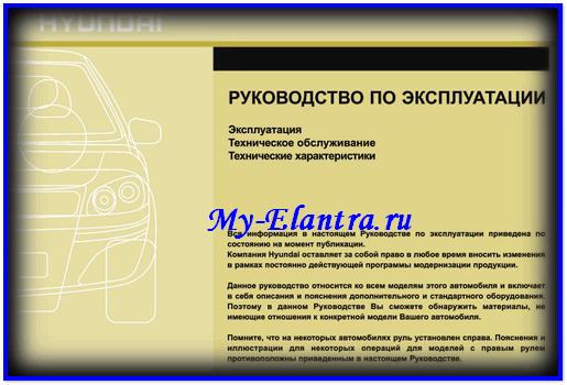Elantra 5 ТО, технические характеристики модели и эксплуатация авто
