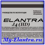 Полная инструкция эксплуатации Elantra J4 (HD)