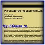 Инструкция по эксплуатации Hyundai Элантра 5 (MD) от производителя