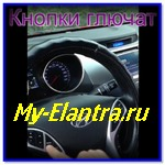 Если глючат кнопки на руле Elantra 5