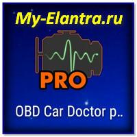 OBD Car Doctor Pro на Андроид