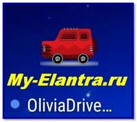 Olivia Drive для Андроид