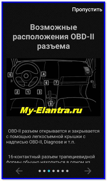 Расположение OBD2 в автомобиле