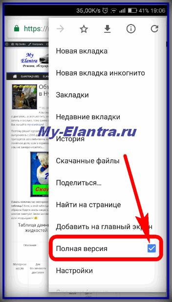 Включение полной версии сайта на мобильных