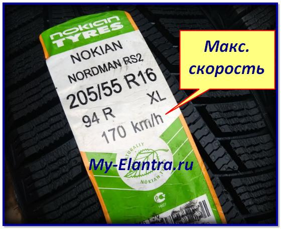 Наклейка на шине Nokian Nordman RS2