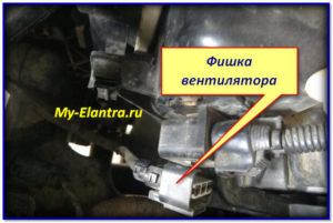 Отсоединение фишки вентилятора