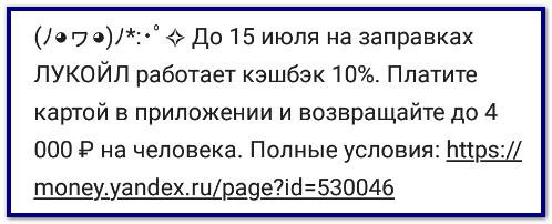 Promotion cashback 10%