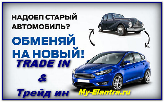 What is Trade In auto