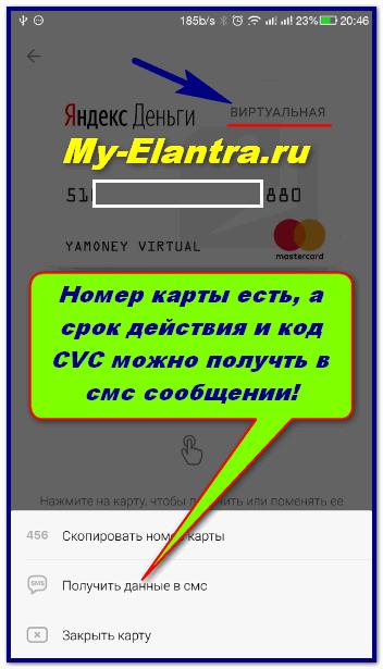 Virtual card master card Yandex money