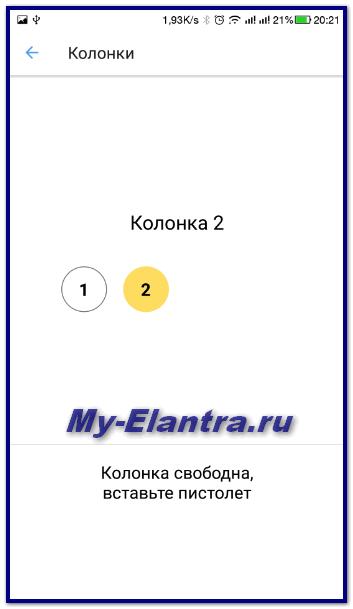 Column №2 selection