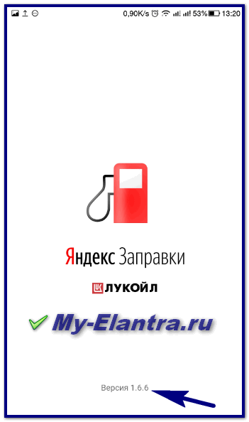 Running Yandex refueling version 1.6.6 on Android