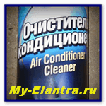 How to clean the air conditioner on the Elantra HD