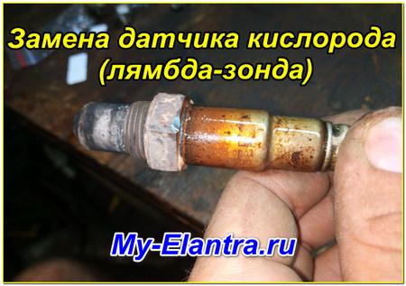 Замена датчика кислорода1