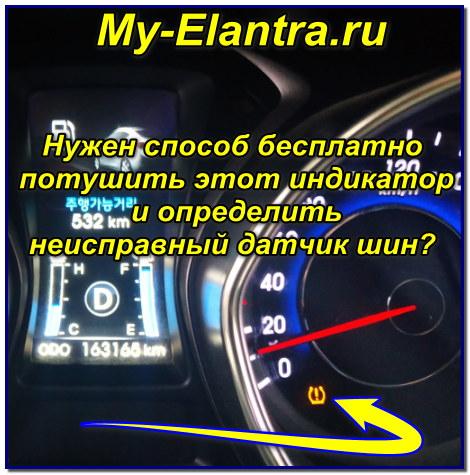 Горит индикатор давления шин