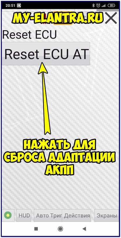 Кнопка сброса адаптации блока АКПП