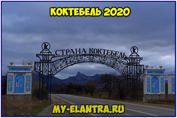 Коктебель 2020