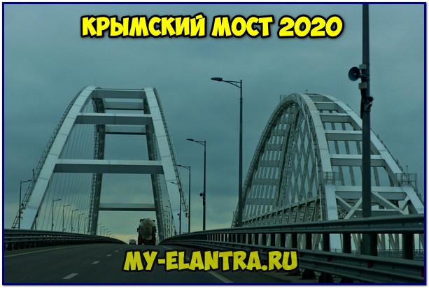 Крымский мост 2020