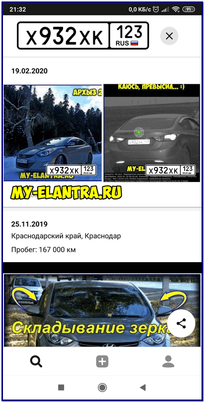 Найденные фотографии автомобиля по номеру