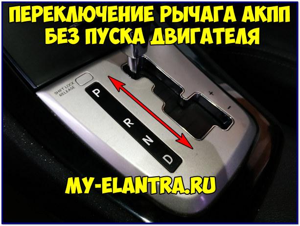 Переключение рычага АКПП без пуска двигателя