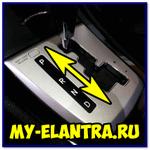 Переключение рычага АКПП 🕹 в любое положение без пуска двигателя