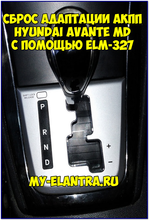 Сброс адаптации АКПП Hyundai Avante MD