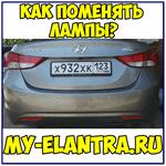 Замена задних ламп 💡 Hyundai Elantra / Avante MD