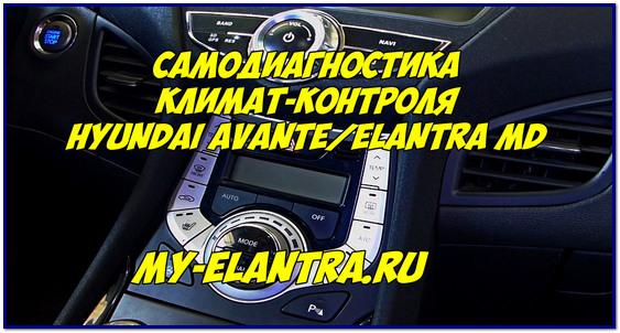 Тест на ошибки климата Hyundai Avante или Elantra MD