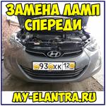 Замена ламп 💡 спереди Hyundai Avante MD и снятие бампера