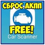 Car Scanner free