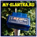 Как проверить и узнать версию ELM-327?
