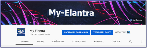 Канал My Elantra на YouTube