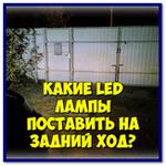 Лампы LED на зад